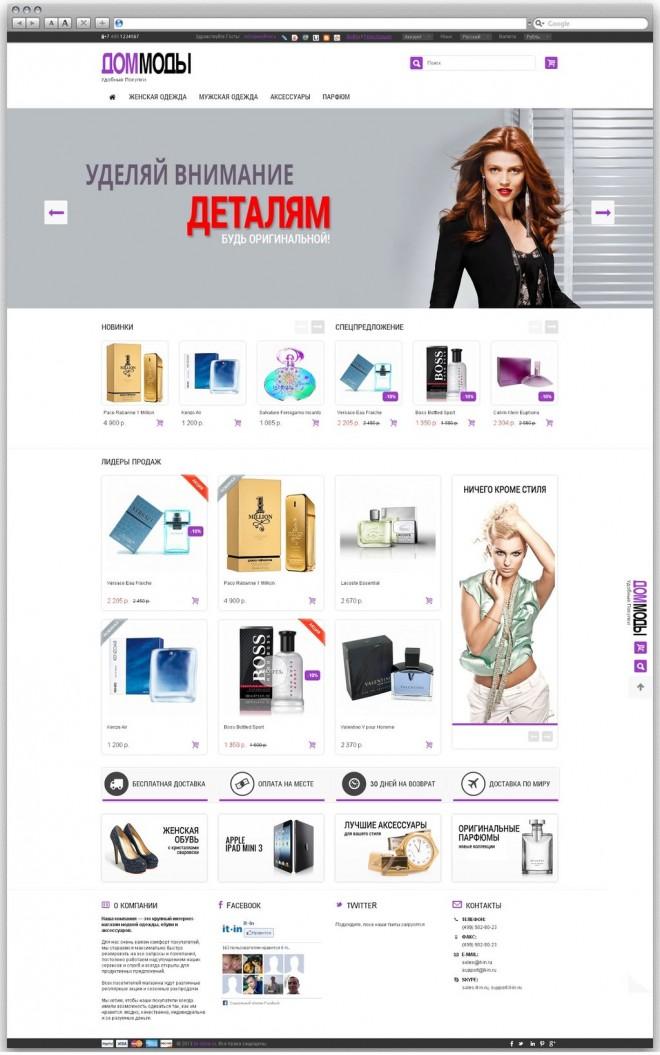 Быстрый интернет магазин одежды 1
