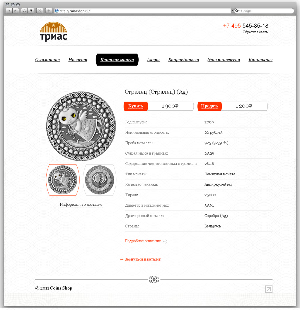 страница монеты