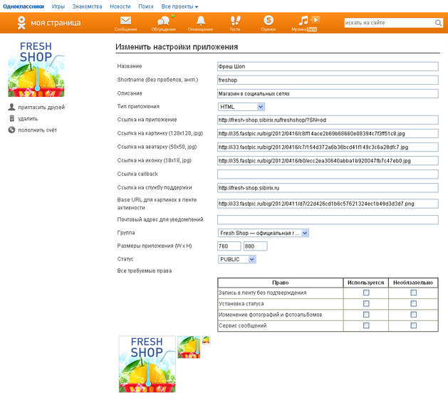 Online hookup - for odnoklassniki as well
