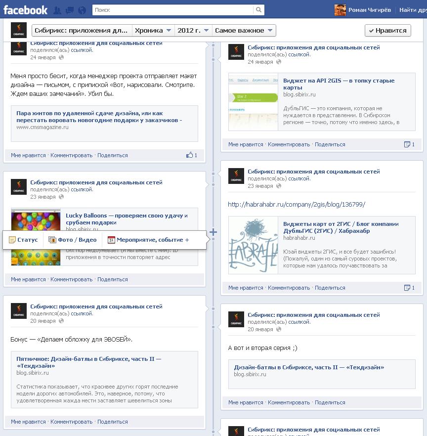 Знакомства Приложение Фейсбук