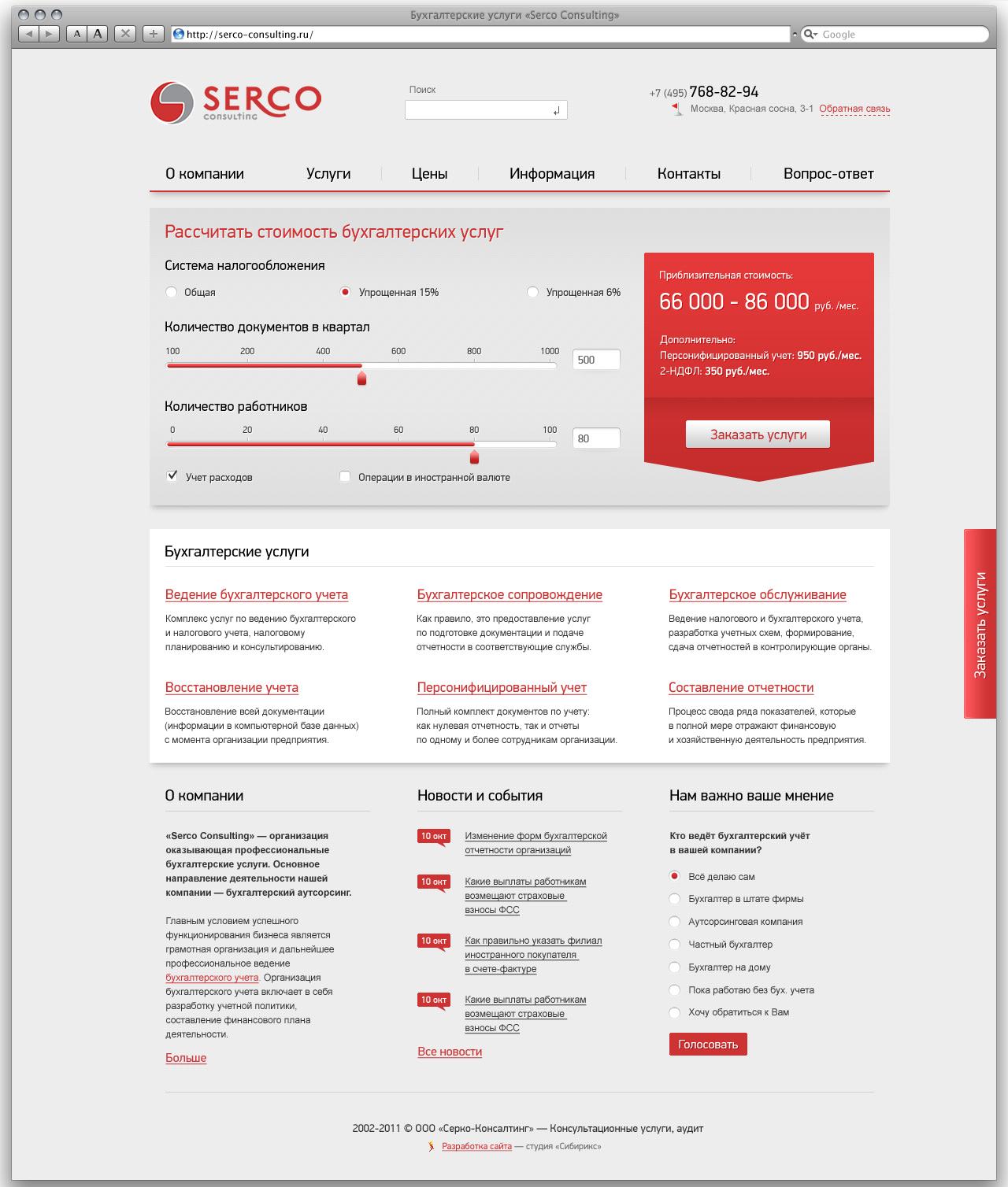 Бухгалтерский учет страховых организациях план счетов 24 фотография